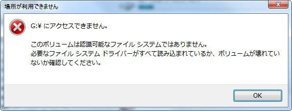 読み取り不可02